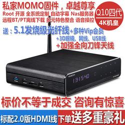 芒果嗨Q海美迪Q10四代4K超高清智能3D网络电视机顶盒子硬盘播放器