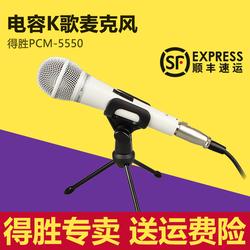 Takstar得胜 PCM-5550 主播台式电脑电容麦克风 全民K歌手机话筒