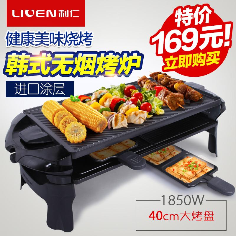 利仁lrt 310c_利仁DKL-40A大号电烤炉烧烤炉家用韩式无烟烤肉机电烤盘烧烤架
