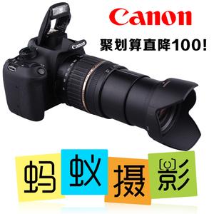 【直降100元】蚂蚁摄影单反数码相机Canon/佳能 EOS1200D套机联保