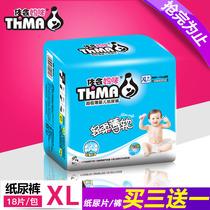 【买3包送1包】超薄瞬吸干爽透气婴儿纸尿裤 尿不湿 春夏XL18片