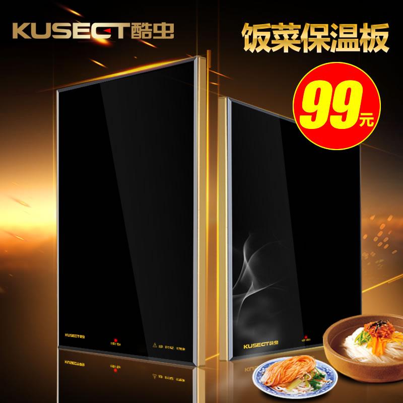 酷虫饭菜保温板 智能家用暖菜宝暖菜板保温垫 饭菜加热板温奶器图片