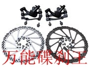 Taiwan YIN ING mountain bike mechanical disc brake Brake disc brake bicycles Disc brake super BB5