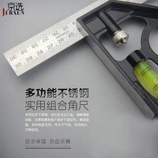 京选水平宽座角尺直角尺角度尺子木工不锈钢铝合金量角器进口日本