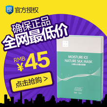 Hong Kong authentic ANQI Angela mask water tender silk lastre freezing mask whitening and moisturizing hydrating wholesale