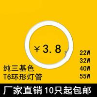 环形灯管22W 32W 40W 55W三基色圆形灯管 吸顶灯灯管 荧光灯灯管
