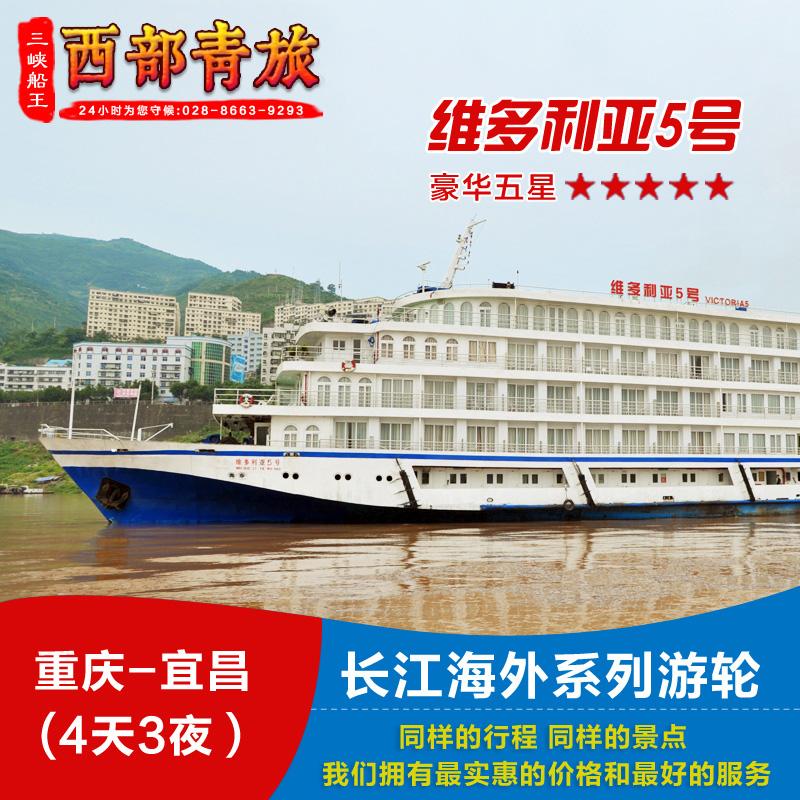长江三峡豪华游轮旅游船票 长江海外系列 维多利亚5号 重庆宜昌