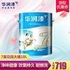 华润漆 净味7效多功能内墙乳胶漆 环保健康大桶18L 大桶乳胶漆