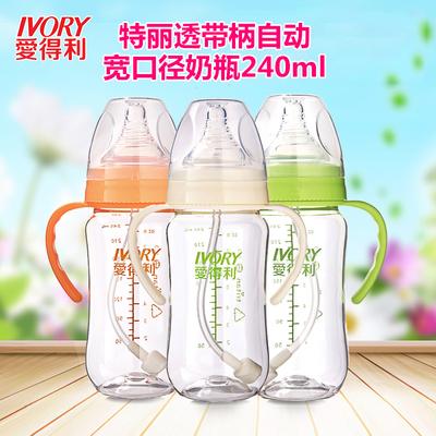 爱得利奶瓶婴儿宽口宝宝奶瓶Tritan特丽透带手柄吸管防摔奶瓶塑料