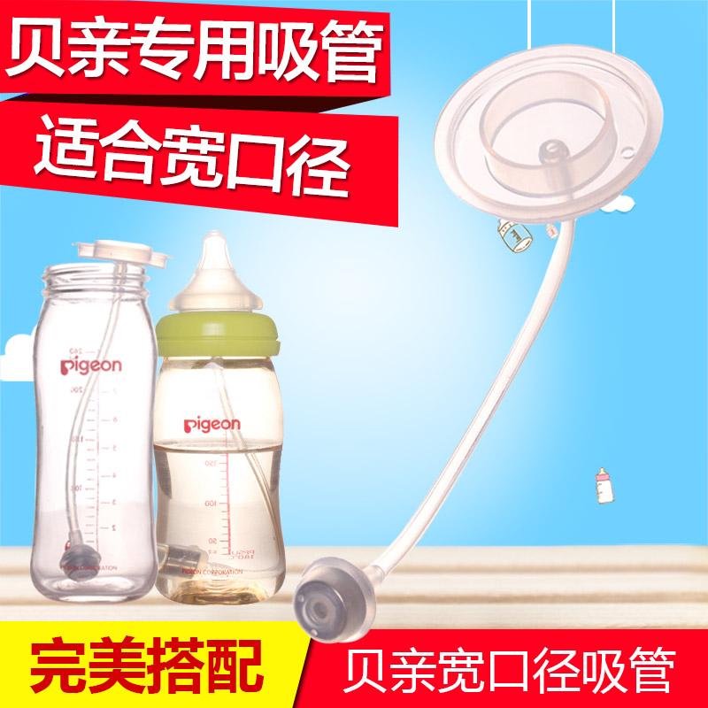 适合贝亲奶瓶吸管配件 宽口玻璃/ppsu塑料奶瓶吸管包邮贝亲吸管