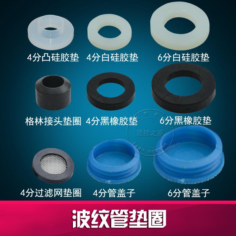 燃气阀 进水波纹软管 6分/4分硅胶凸垫片 橡胶过滤网密封垫圈