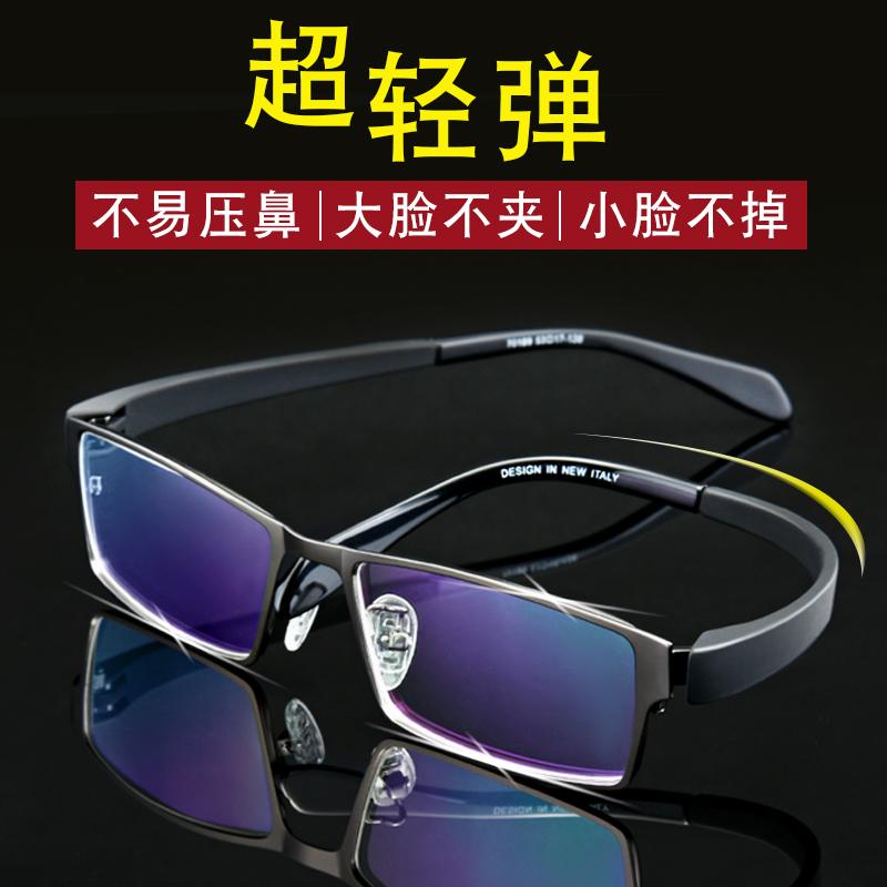 眼镜男近视全框配成品大脸半框平光镜眼镜框男眼睛框镜架男近视镜