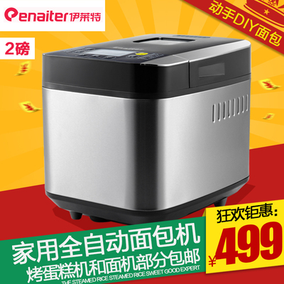 ELITE T20A2 genuine household automatic toaster bake a cake maker and noodle machine part shipping Specials