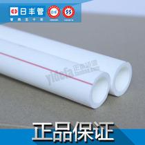 日丰管正品 广东佛山日丰 PPR冷热水管 正品家装热水管 品质保证