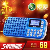 索爱 S-138蜂巢迷你音响收音机插卡音箱便携老人晨练MP3播放器