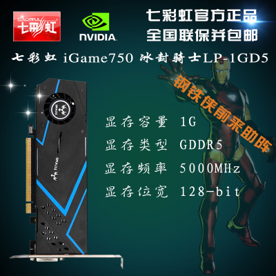 Colorful/七彩虹 iGame750 冰封骑士LP-1GD5 刀卡