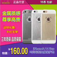 摩仕Moshi iGlaze Armour for iPhone6 Plus超薄铝制保护手机外壳