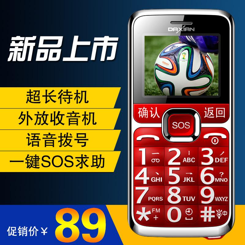 Daxian/大显 DX800 正品老人手机大声大字体老人机大屏老年机直板