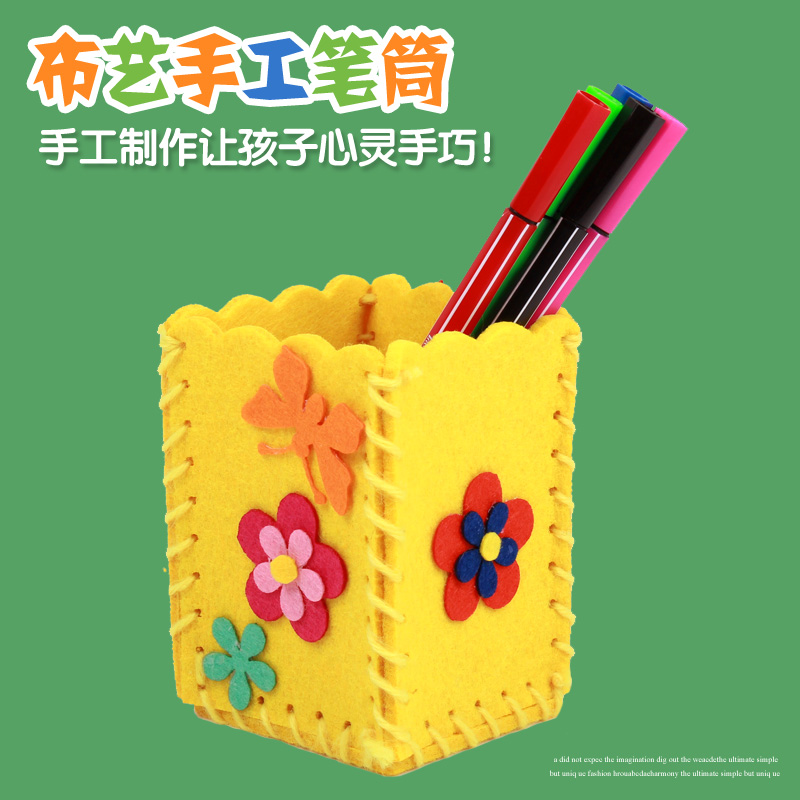 宝宝 布艺笔筒 幼儿童手工贴画diy制作材料3d立体粘贴画玩具图片