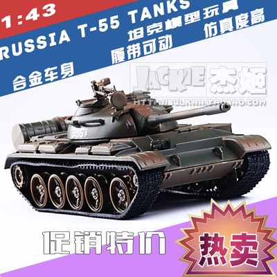 Genuine Shenghui 1:43 T55 main battle tank track alloy movable turrets rotate toy model