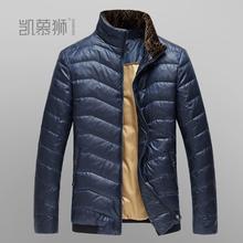 凯慕狮2014冬装冬季新品男士羽绒服男短款修身轻薄男装外套羽绒衣图片