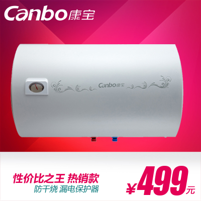 Canbo / Herbalife CBD40-WA9 40 L storage-type electric water heaters, energy-saving shower bath
