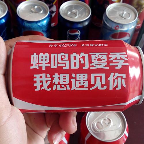 可口可乐收藏罐 创意礼物 周杰伦 歌词罐 蝉鸣的夏季我想遇见你