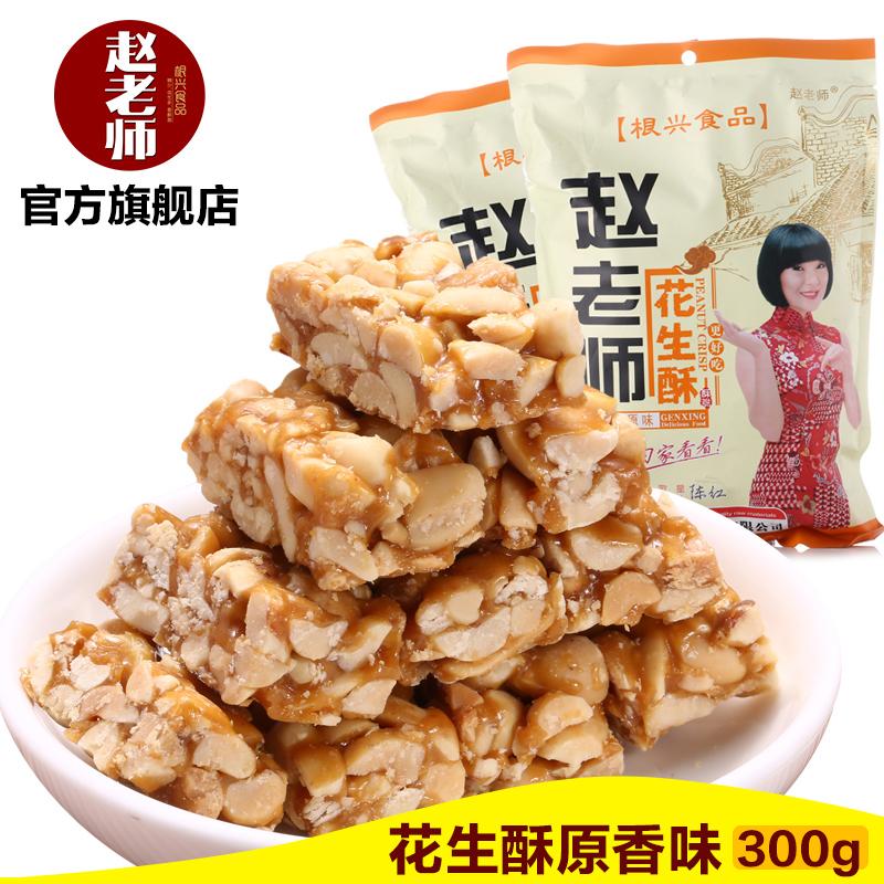 赵老师花生酥原香味甜味 四川特产美食 休闲零食传统小吃300g