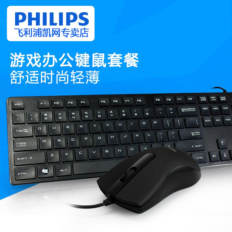 飞利浦 有线鼠标键盘套装 游戏办公USB笔记本电脑防水键鼠套件
