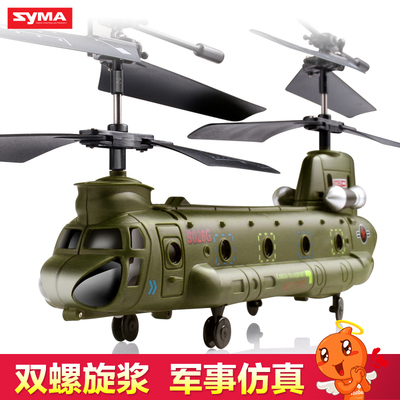 Sima HM SYMA S026G Chinook military simulation remote control model aircraft children's educational toys genuine