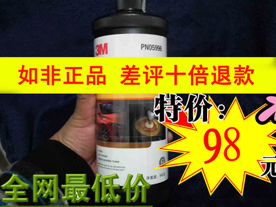 3m5996 US imports 3M Mirror mirror polishing wax wax treatment agents such as false closed shop lost life