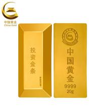 【中国黄金】Au9999金砖20g梯形投资金条储值金砖
