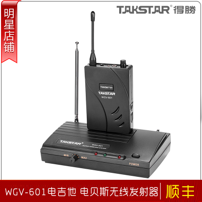 Takstar / Victory WGV-601 electric guitar electric bass wireless transmitter receiver 60 meters