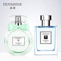 法颂高端女士香水组合(花漾梦境+星海)法国清新持久淡香送小样