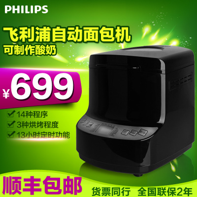 Philips / Philips HD9046 automatically make home baked bread maker yogurt making new