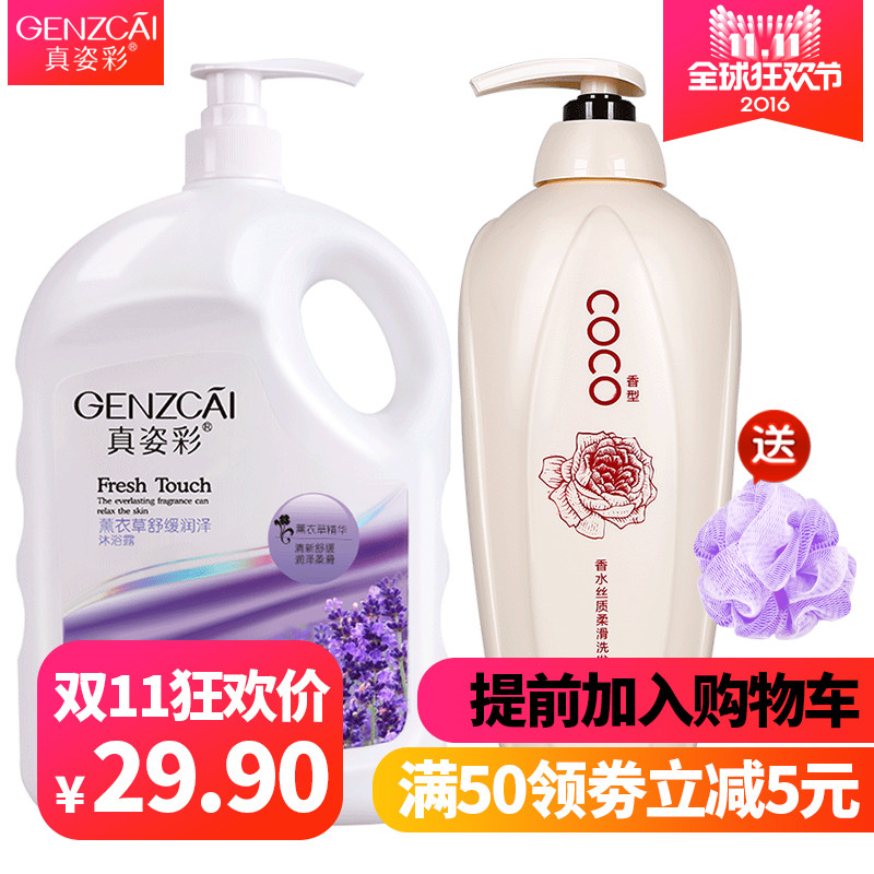 COCO香型香水持久留香洗发水1kg+薰衣草沐浴露1L洗浴套装家庭男女