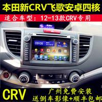 飞歌安卓G7四核 本田2013款2012新CRV专车专用DVD导航仪一体机