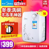 Midea/美的 F05-15A(S)小型厨宝 储水即热式家用 5L热水宝上出水