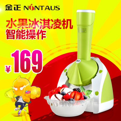 Kim fruit ice cream machine MST-S309 automatic fruit machine ice cream machine