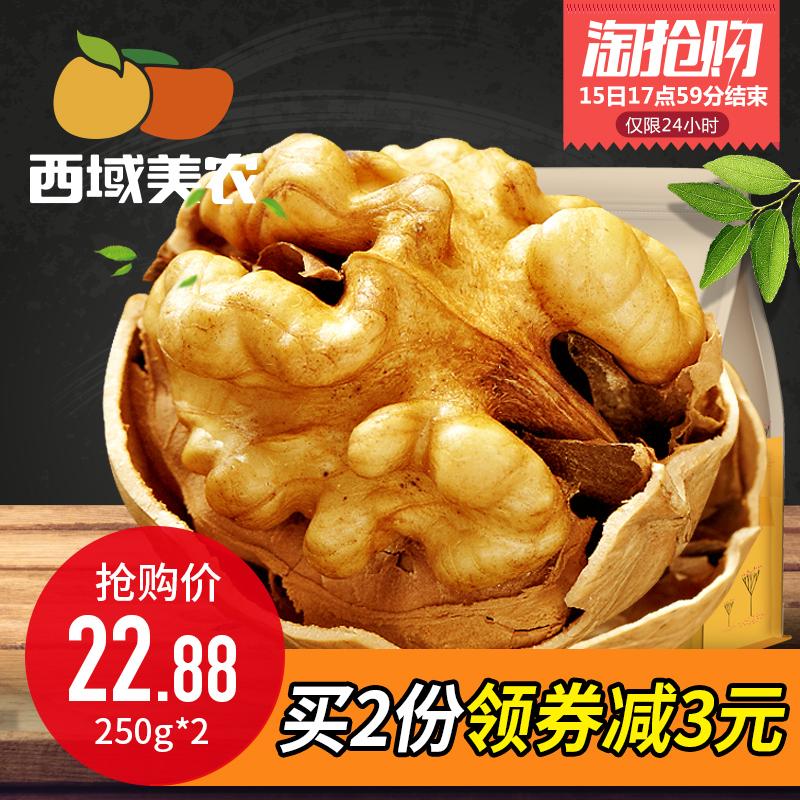 【西域美农_薄皮核桃250g*2袋】新疆零食批发坚果干果原味核桃仁