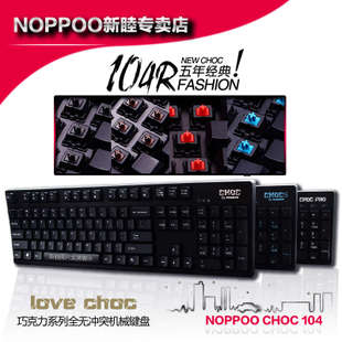 The SF gift Noppoo Choc Pro ChocS104 backlight no red green axis mechanical keyboard black shaft