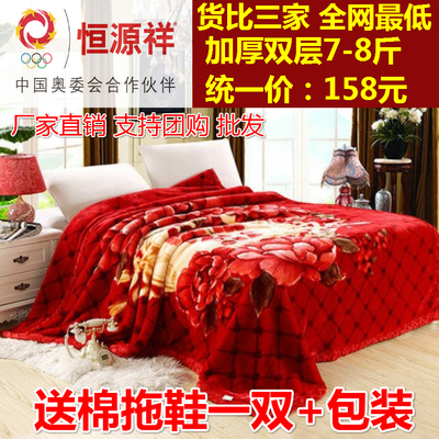 Heng Yuan Xiang genuine double thick Raschel Blanket single or double wedding red carpet of autumn and winter cover Specials
