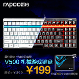 Pennefather V500 Mechanical Gaming Keyboard mechanical keyboard gaming keyboard Computer Keyboard white sale