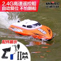 优迪电动遥控船 不怕翻船无线水冷高速快艇赛艇轮船模儿童玩具船