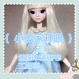 [ Little Night ] can children doll eyes open /SD connection makeup makeup kit to change a single head can children Muscular eyes open head
