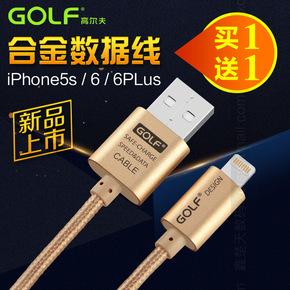 GOLF合金iPhone6苹果5S数据线ip5 i5 i6plus手机正品配件充电器线