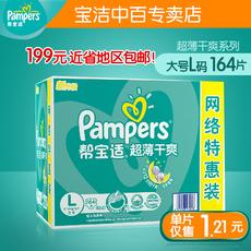 帮宝适纸尿裤L164片 超薄干爽透气专用婴儿尿不湿 宝洁专卖