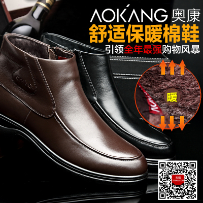 O'Connell warm winter padded leather men's business casual middle-aged men's cotton shoes plus velvet shoes Dad