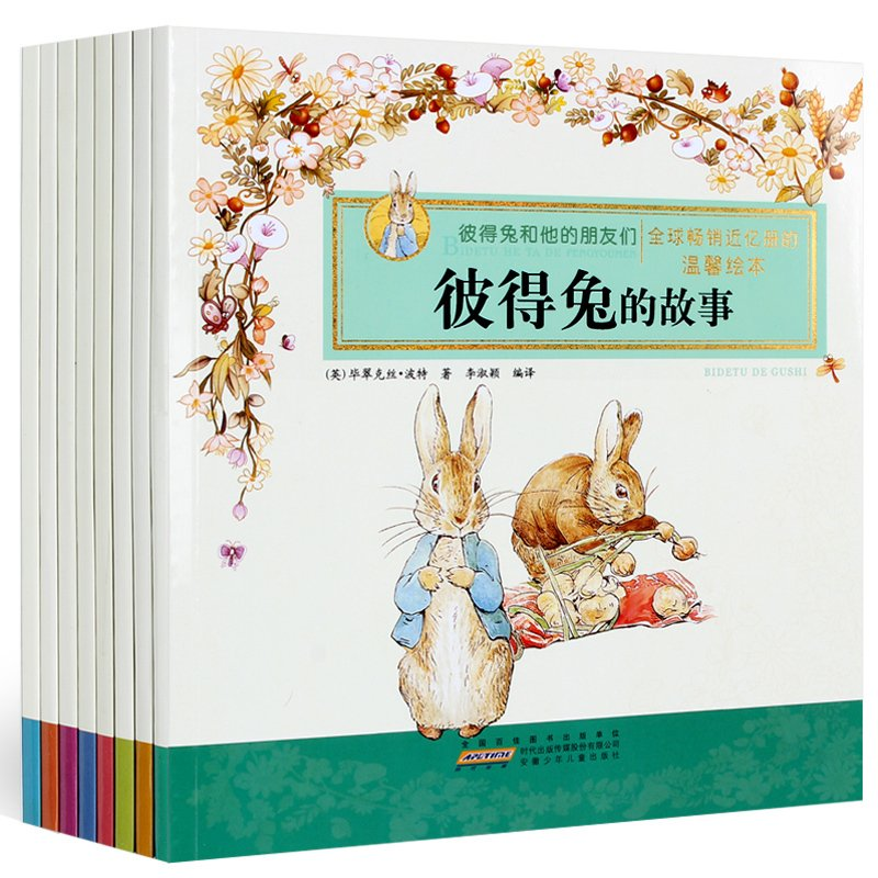 彼得兔的故事全集8册绘本一年级课外书注音版 童话睡前故事书3-6岁 儿童文学读物7-10岁 三二年级课外书必读 宝宝故事书6-8-12周岁