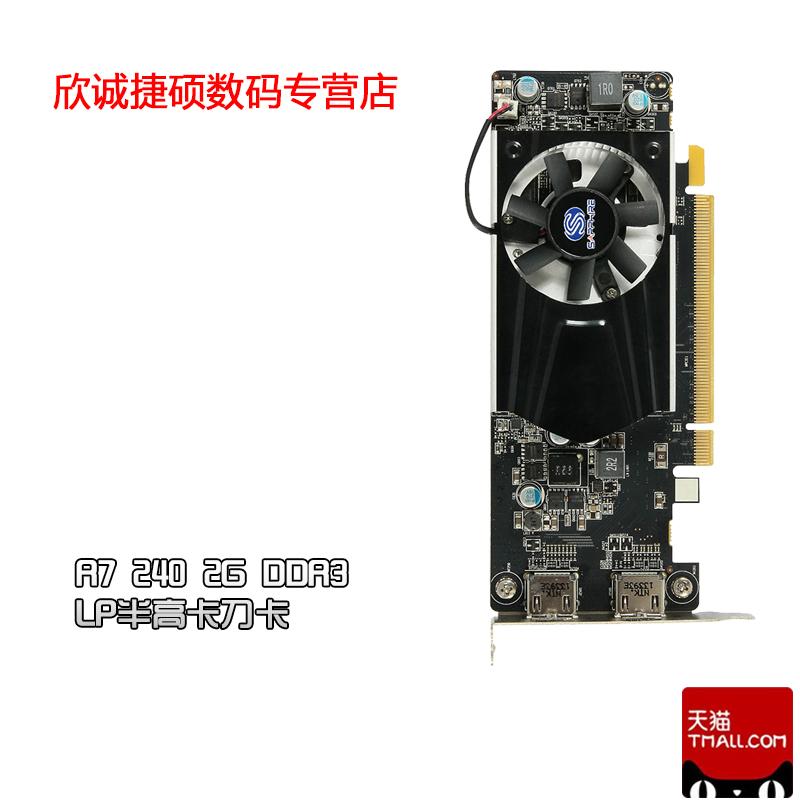 蓝宝石R7 240 2G DDR3 LP 半高卡刀卡 HTPC专用显卡